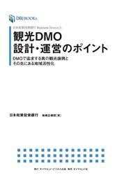 日本政策投資銀行 Business Research 観光DMO設計・運営のポイント――DMOで追求する真の観光振興とその先にある地域活性化