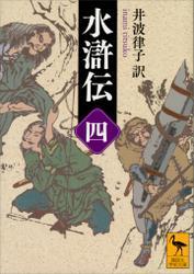 水滸伝 (四)
