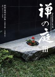 禅の庭Ⅲ(毎日新聞出版)