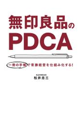 無印良品のPDCA(毎日新聞出版)