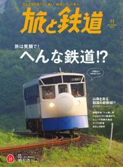 旅と鉄道 (2017年11月号)