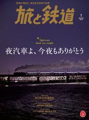 旅と鉄道 (2018年1月号)