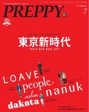 PREPPY(プレッピー) (2017年2月号)