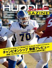 増刊HUDDLE magazine(ハドル・マガジン) (2017年12月増刊号 vol.36)