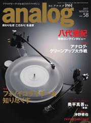 アナログ(analog) (Vol.58)