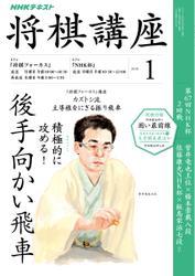 NHK 将棋講座 (2018年1月号)