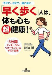 「早く歩く」人は、体も心も超健康!