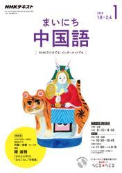 NHKラジオ まいにち中国語 (2018年1月号)