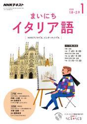 NHKラジオ まいにちイタリア語 (2018年1月号)