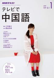 NHKテレビ テレビで中国語 (2018年1月号)