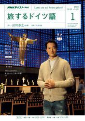 NHKテレビ 旅するドイツ語 (2018年1月号)