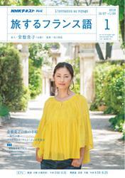 NHKテレビ 旅するフランス語 (2018年1月号)