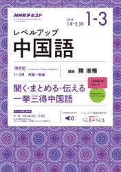 NHKラジオ レベルアップ 中国語 (2018年1月~3月)