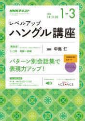NHKラジオ レベルアップ ハングル講座 (2018年1月~3月)