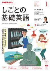 NHKテレビ しごとの基礎英語 (2018年1月号)