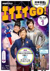 NHKテレビ エイエイGO! (2018年1月号)