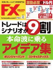 FX攻略.com (2018年2月号)