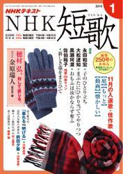 NHK 短歌 (2018年1月号)