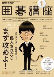 NHK 囲碁講座 2018年1月号【リフロー版】
