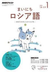 NHKラジオ まいにちロシア語 (2018年1月号)