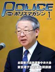 ポリスマガジン (18年1月号)