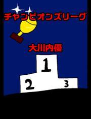 絵本「チャンピオンズリーグ」