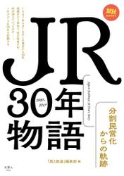 JR30年物語 分割民営化からの軌跡