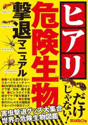 危険生物撃退マニュアル ~ヒアリ・マダニ・セアカゴケグモ~