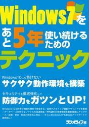 Windows7をあと5年使い続けるためのテクニック