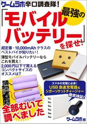 ゲームラボ辛口調査隊!最強のモバイルバッテリーを探せ!