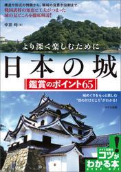 より深く楽しむために 日本の城 鑑賞のポイント65