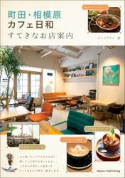 町田・相模原 カフェ日和 すてきなお店案内
