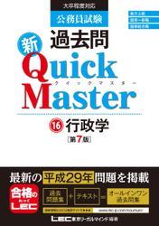 公務員試験 過去問 新クイックマスター 行政学 第7版