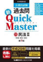 公務員試験 過去問 新クイックマスター 民法II (債権・親族・相続) 第7版