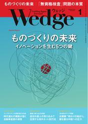 WEDGE(ウェッジ) (2018年1月号)