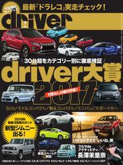 driver(ドライバー) (2018年2月号)