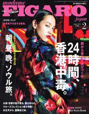 フィガロジャポン(madame FIGARO japon) (2018年2月号)