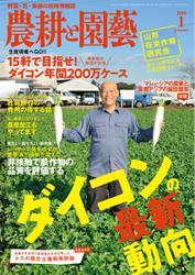 農耕と園芸 (2018年1月号)