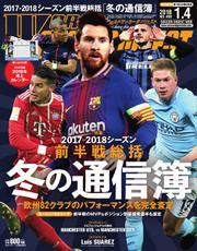 WORLD SOCCER DIGEST(ワールドサッカーダイジェスト) (2018年1/4号)