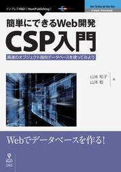 簡単にできるWeb開発―CSP入門 高速のオブジェクト指向データベースを使ってみよう