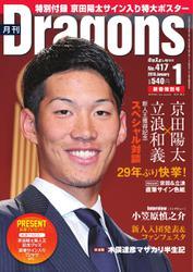 月刊 Dragons ドラゴンズ (2018年1月号)