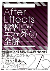 After Effects 標準エフェクト全解[CC対応 改訂第3版]