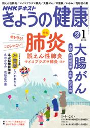 NHK きょうの健康  2018年1月号【リフロー版】