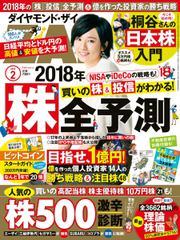 ダイヤモンドZAi(ザイ) (2018年2月号)