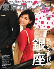 東京カレンダー (2018年2月号)