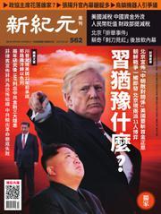 新紀元 中国語時事週刊 (562号)