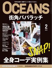 OCEANS(オーシャンズ) (2018年2月号)