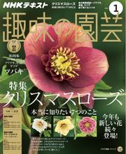 NHK 趣味の園芸 (2018年1月号)