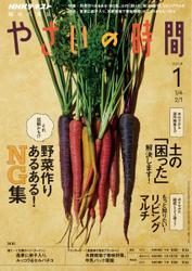 NHK 趣味の園芸 やさいの時間 (2018年1月号)