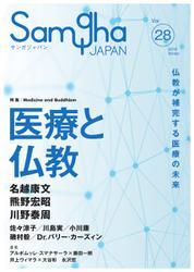 Samgha JAPAN(サンガジャパン) (Vol.28)